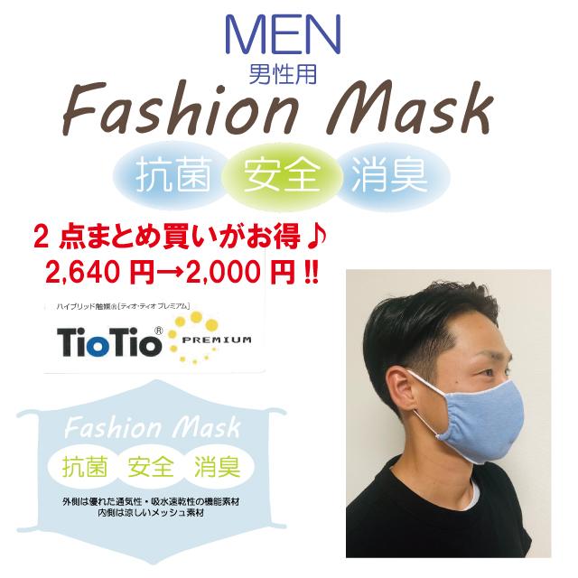 メンズマスクまとめ買い