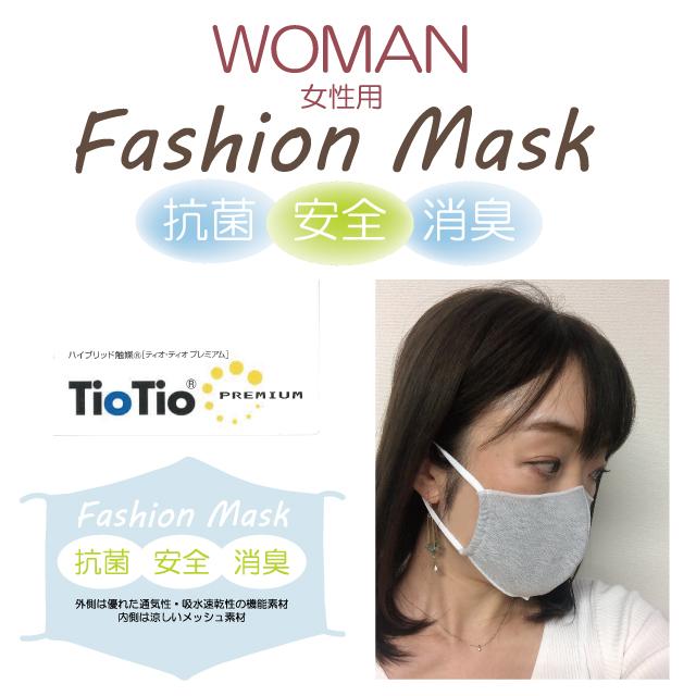 マスク女性用小さめ